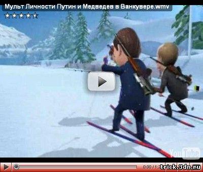 Мульт Личности - Путин и Медведев в Ванкувере.