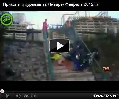 Приколы и курьезы за Январь - Февраль 2012