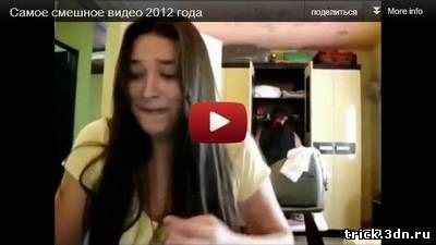 Самое смешное видео 2012 года