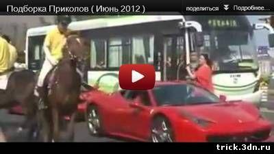 Подборка Приколов за Июнь 2012