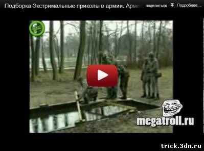 Армейцы жгут